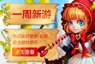 10.23-10.29一周新游推荐