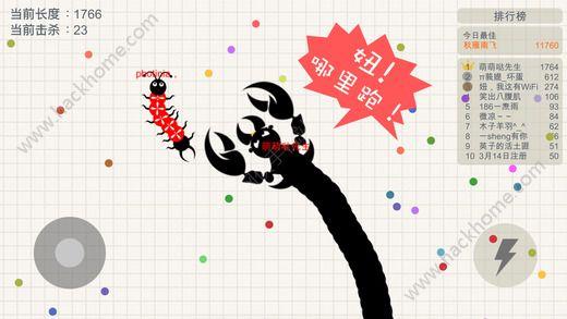 贪吃蛇斗蜈蚣官方唯一网站下载图4: