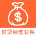 信贷经理获客app手机版下载 v1.2.11