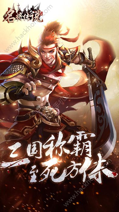 名将传说手游官方苹果版图2: