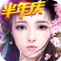 御剑情缘手游官网正版下载 v1.2.5