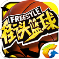 街头篮球Freestyle腾讯版