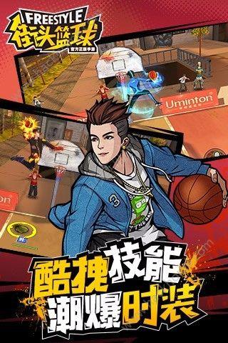 街头篮球Freestyle腾讯官方正版手游下载图3: