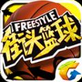 街头篮球掌趣官网正版手游(Freestyle) v2.3.0.1