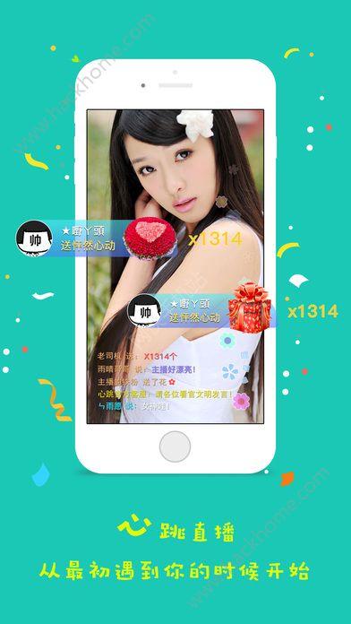 心跳直播平台官网app下载安装软件图2: