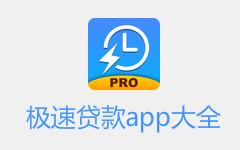 极速贷款app