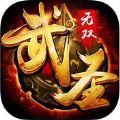 武圣无双手游官方正版 v1.0