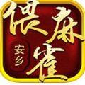 快来偎麻雀游戏官方手机版 v1.0.0