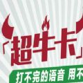 电信39元超牛卡套餐下载官网app v1.0