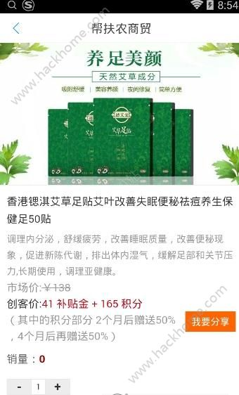 帮扶农商贸app下载手机版图2: