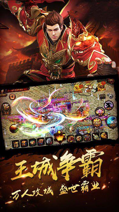 屠龙战将手游官方网站下载图2: