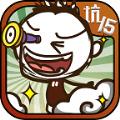 史上最坑爹的游戏15游戏官方网站正版 v2.0.02