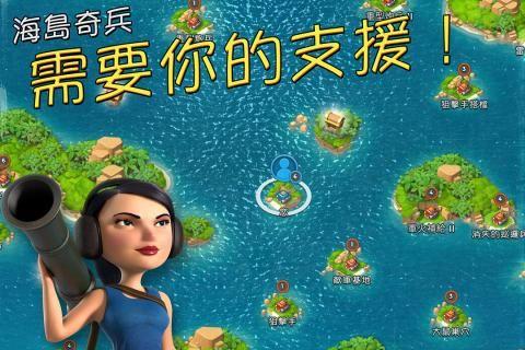海岛奇兵九游版官方版最新下载图2: