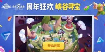 王者荣耀峡谷寻宝活动地址介绍 峡谷寻宝活动怎么参加?[多图]