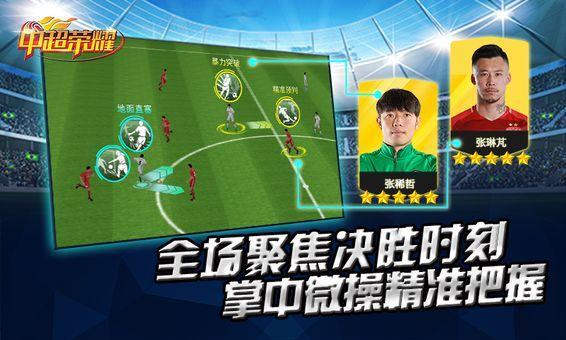 中超荣耀手游官方网站图4:
