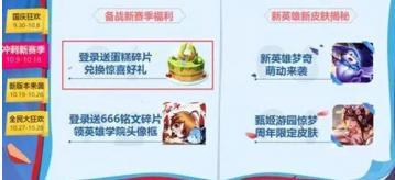 王者荣耀蛋糕碎片预约攻略 王者荣耀蛋糕碎片怎么预约?[多图]