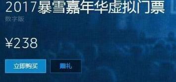 炉石传说2017暴雪嘉年华虚拟门票多少钱?门票购买方法介绍[多图]