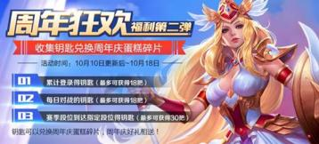王者荣耀10月10日更新内容一览 王者荣耀s9赛季福利活动介绍[多图]