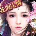 御剑情缘花海定情官网最新版免费下载 v1.8.8
