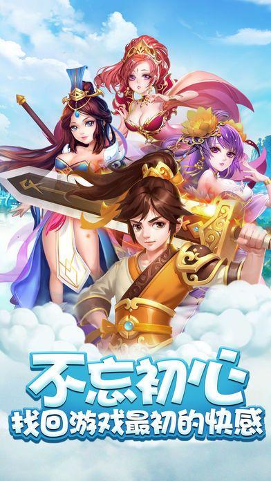 奇缘萌侠手游官方正式版图2: