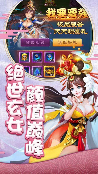 奇缘萌侠手游官方正式版图4: