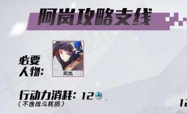 永远的7日之都阿岚支线任务攻略 阿岚支线通关详解[多图]