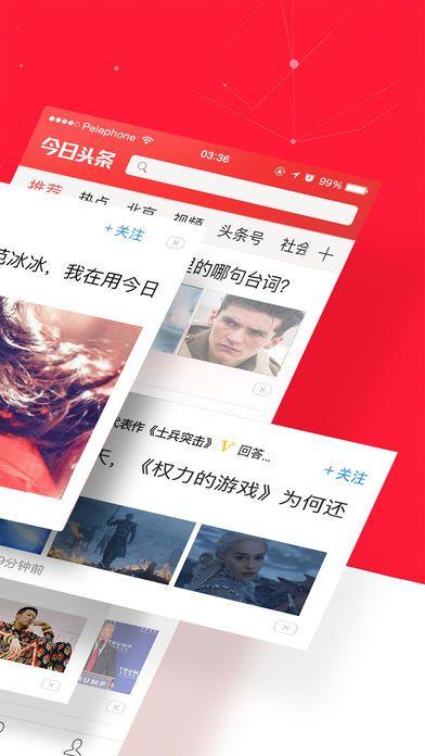 今日头条官网电脑版下载 今日头条手机版app下载 今日头条安卓版apk