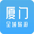 厦门全域旅游app手机版软件下载 v1.1.0