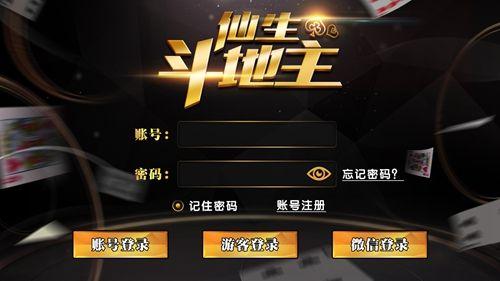 仙生斗地主安卓最新手机版图4: