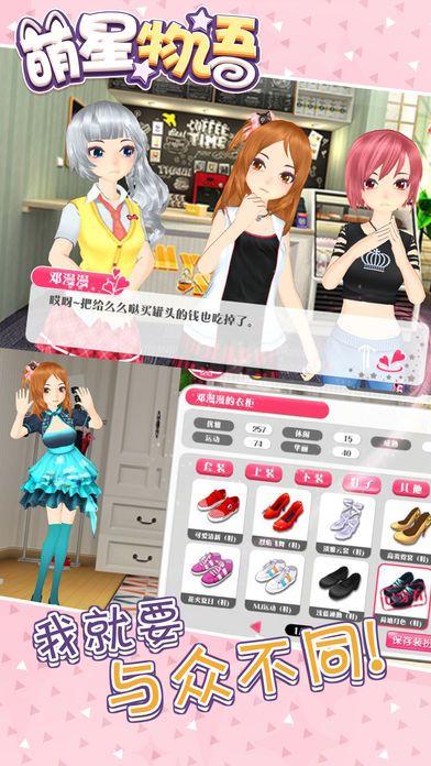 萌星物语手游官方网站正版下载图3: