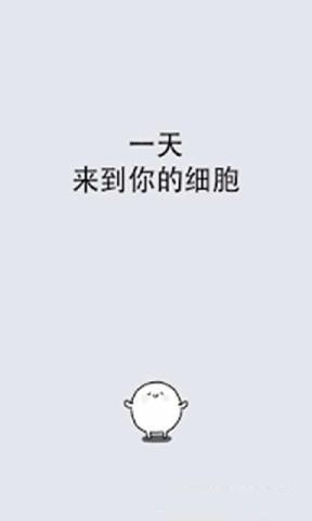 我的49天与细胞无限金币中文破解版图2: