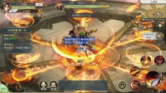 仙豆游戏武林风云官方网站下载安卓版图4: