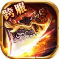 龙耀皇城手游官方网站下载 v1.0.4444
