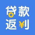 贷款返利官方app手机版下载 v1.0.0