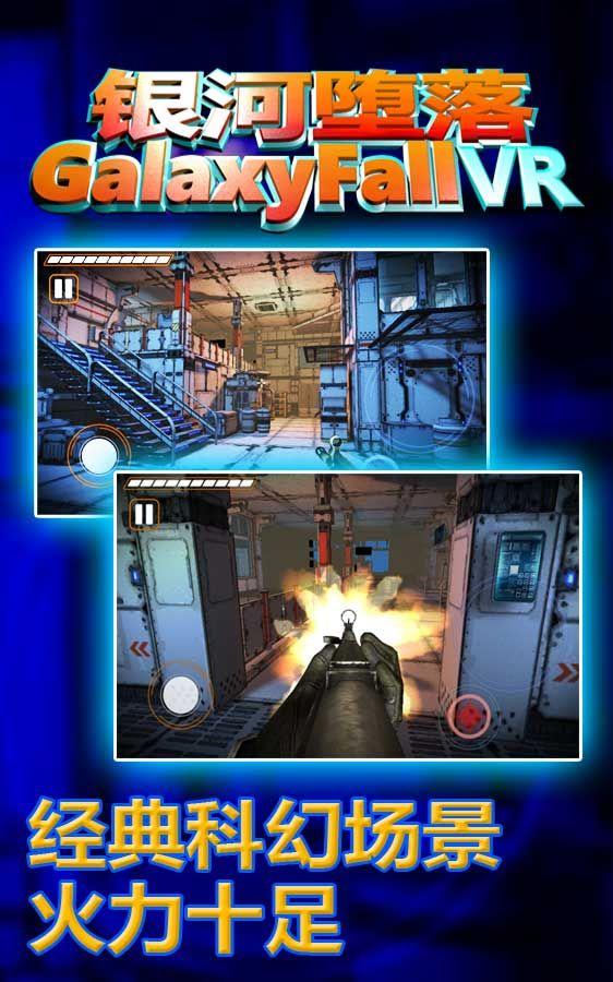 银河堕落VR游戏安卓版下载图4: