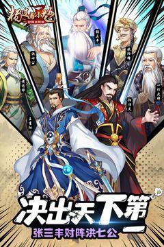 杨过与小龙女群英传游戏官网正式版图2: