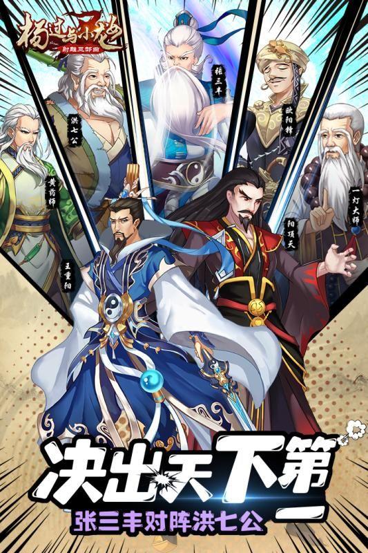 杨过与小龙女群侠传安卓最新版图2: