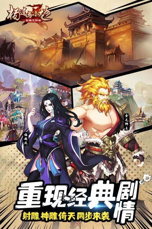 杨过与小龙女群侠传安卓最新版图4: