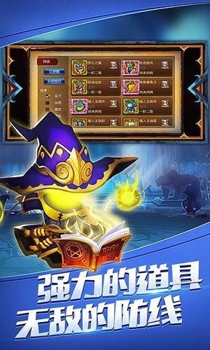 守护奇兵手游官方网站下载图2: