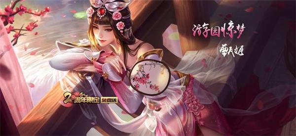 王者荣耀10月23日更新公告 10月23日更新内容一览[多图]