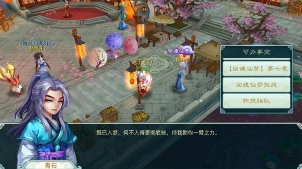 仙剑奇侠传3D回合10月19日更新公告 回魂仙梦第八章开启[图]