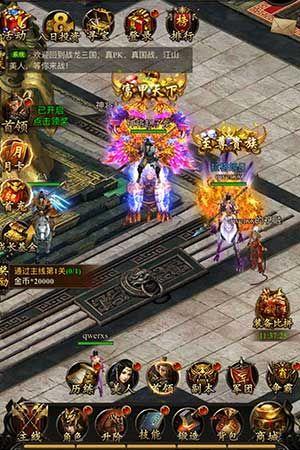 战龙三国H5官网手机游戏图2: