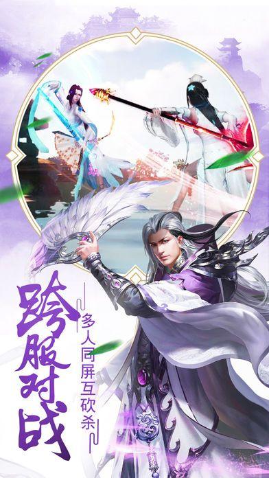 长生绝官方正版最新游戏下载图2: