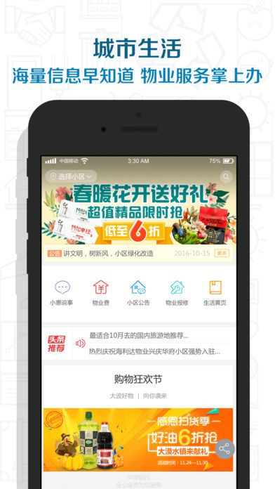 惠邻金融官方app下载手机版图2: