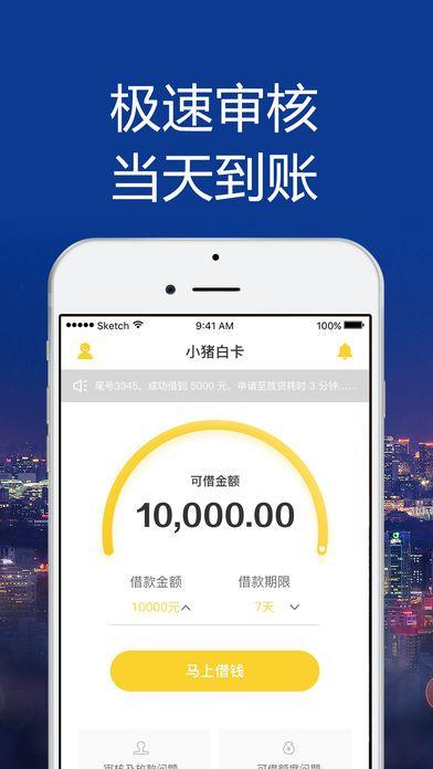 小猪白卡贷款官方app下载手机版图5:
