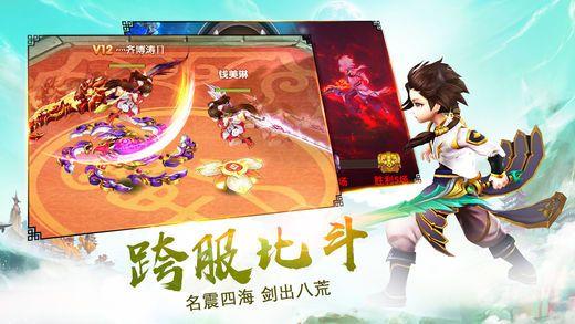 风云仙侠游戏官网正式版下载图2: