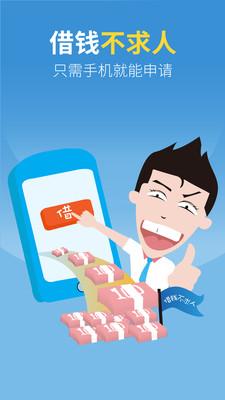 飞速借款入口在哪?飞速借款app下载地址介绍[多图]
