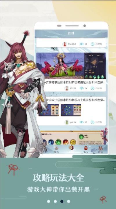 决战平安京助手官方app下载图2:
