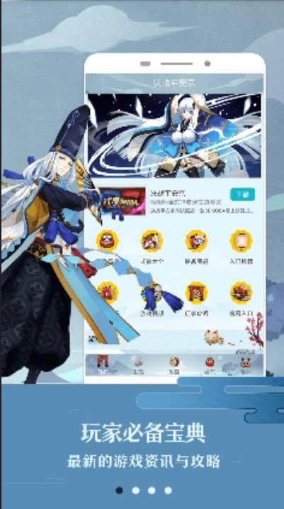 决战平安京助手官方app下载图4:
