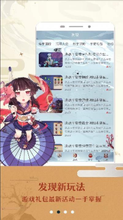 网易决战平安京盒子app下载手机版图4: